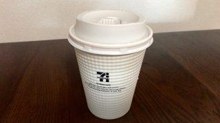 セブンカフェの新しいコーヒーマシンに期待していること。