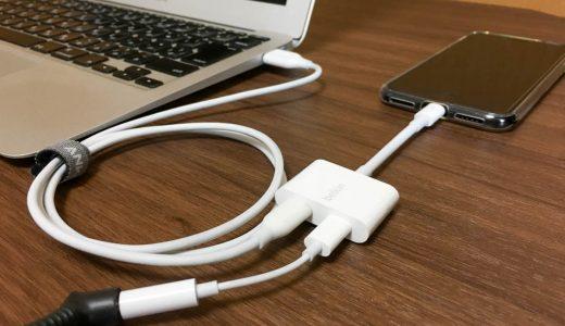 【レビュー】iPhoneに充電器とイヤホンを同時接続!Belkin(ベルキン)の二股アダプターが便利。