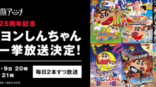 正月はのんびり「映画クレヨンしんちゃん」はいかが?AbemaTVで劇場版23作品を一挙に放送!