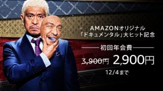 Amazonプライムへ登録するなら今がチャンス!期間限定で初回年会費が1,000円OFF!