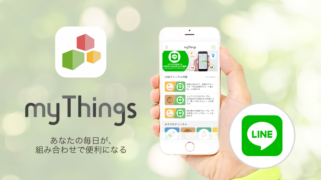 myThingsで「LINE × ●●」の組み合わせが可能に。Googleカレンダーとの連携が便利!