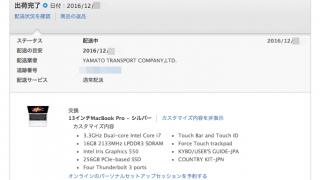 初期不良で交換予定だったMacBook Pro、ついにAppleから出荷連絡が!