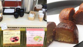 小谷流の里 ドギーズアイランドに新名物!土日祝日限定で「小谷流かりんとう饅頭」を販売開始。
