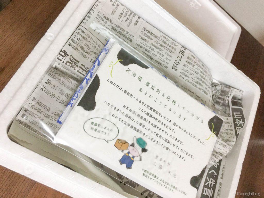 【ふるさと納税】北海道豊富町「とよとみ牛乳ソフトクリーム」セット