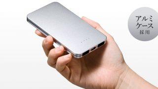 シンプルな薄型アルミボディが魅力的!サンワサプライのモバイルバッテリー「700-BTL027S」
