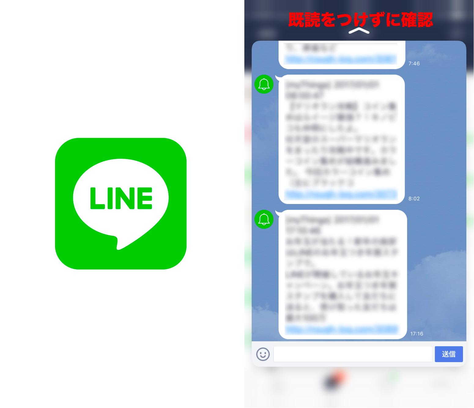 LINE(ライン)で「既読」をつけずにトーク内容を読む方法!iPhoneのPeak(ピーク)活用術