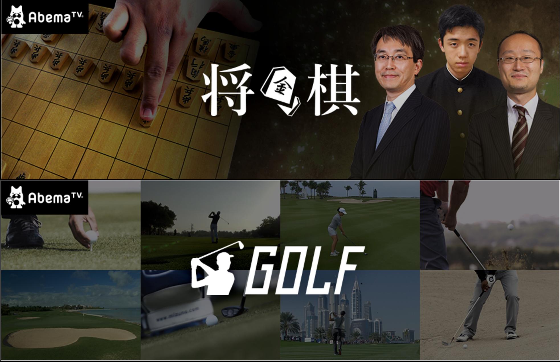 新チャンネル続々と登場のAbemaTV。ゴルフの次は将棋チャンネル!