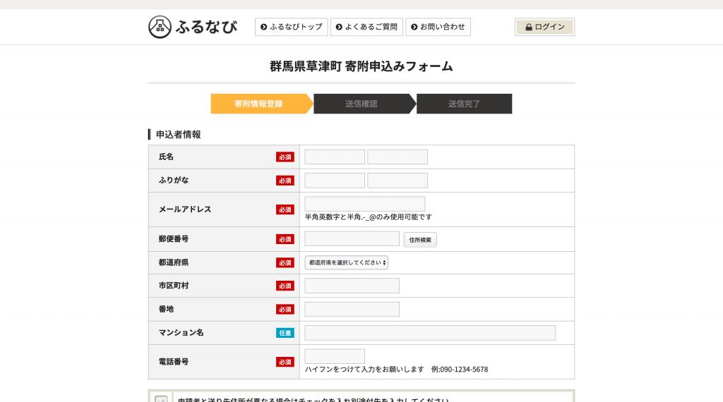 「ふるなび」から群馬県草津町にふるさと納税する方法(2)