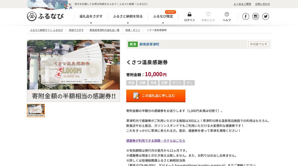 「ふるなび」から群馬県草津町にふるさと納税する方法(1)