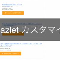 CSSコピペで完了!amazletのデザインを簡単カスタマイズ。