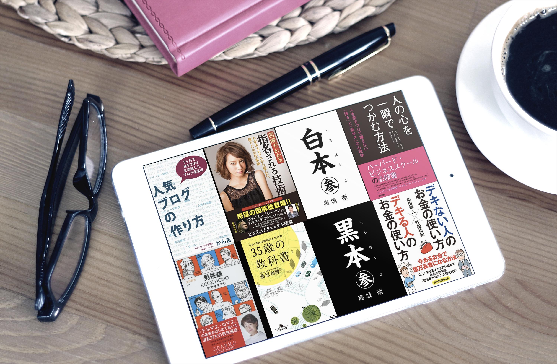 Kindle月替わりセール!2017年3月は『人気ブログの作り方』『指名される技術』など149冊!