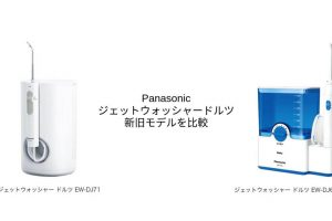 Panasonicジェットウォッシャードルツ新旧モデルを徹底比較
