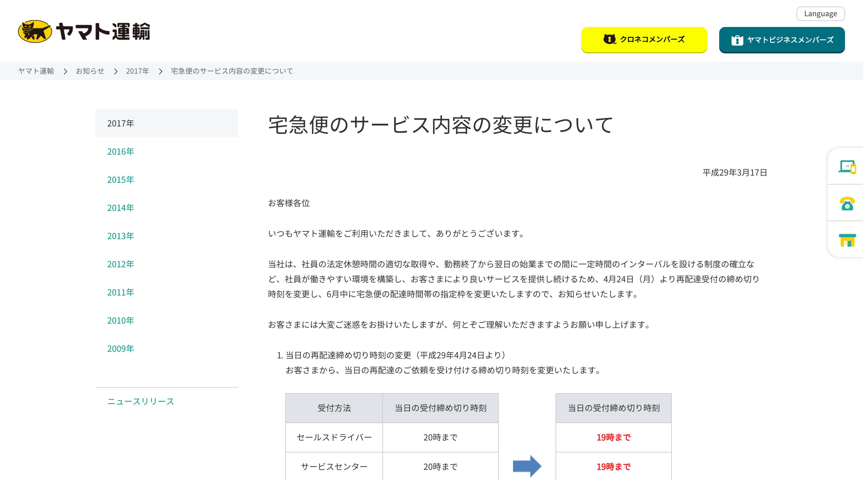 yamato03192