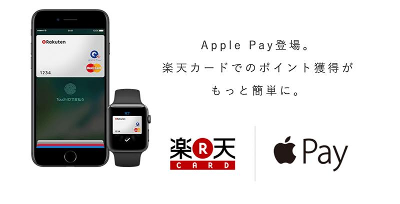 Apple Payの利用なら顧客満足度8年連続1位!年会費無料の楽天カードがオススメ