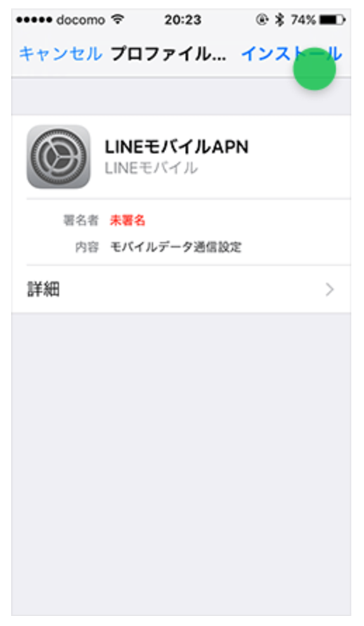 linemobile05