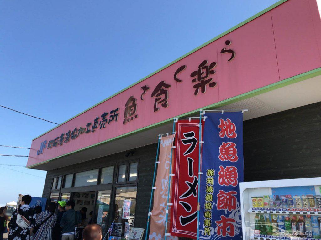 那珂湊おさかな市場でサンマのつみれ汁を頂く