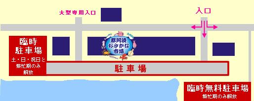 那珂湊おさかな市場の迂回路マップ