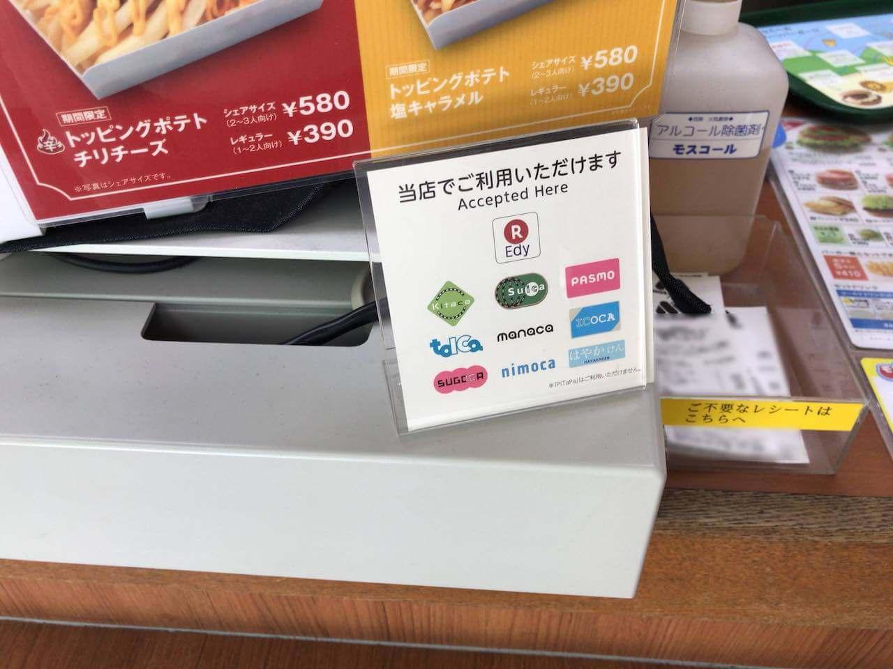 【朗報】モスバーガーがSuicaなど電子マネーに対応!