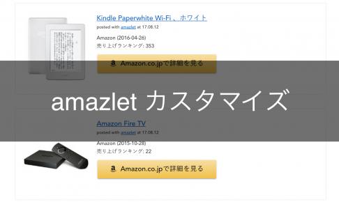 amazlet08132