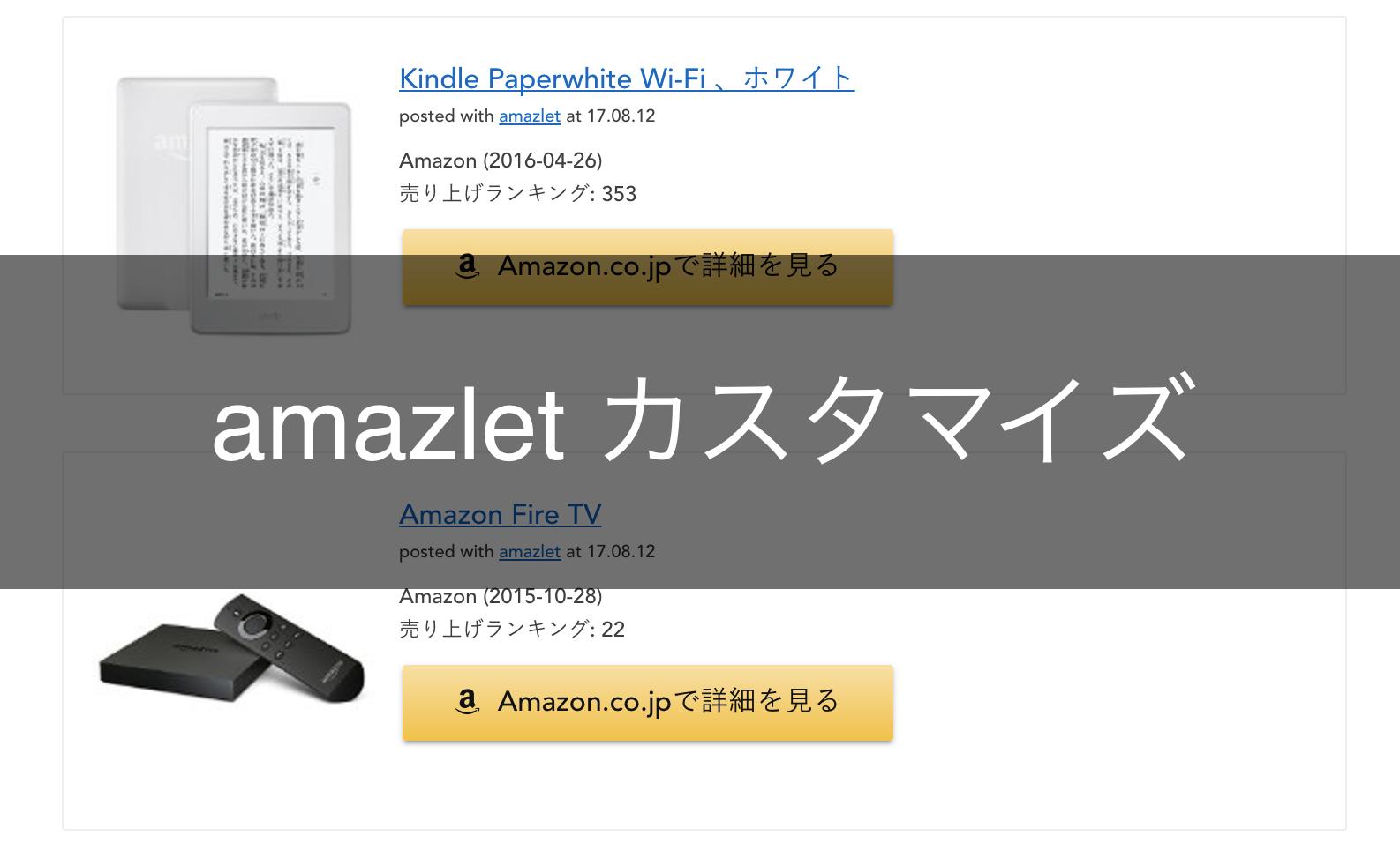 CSSコピペで完了!amazletのデザインを簡単カスタマイズ【Amazon風】