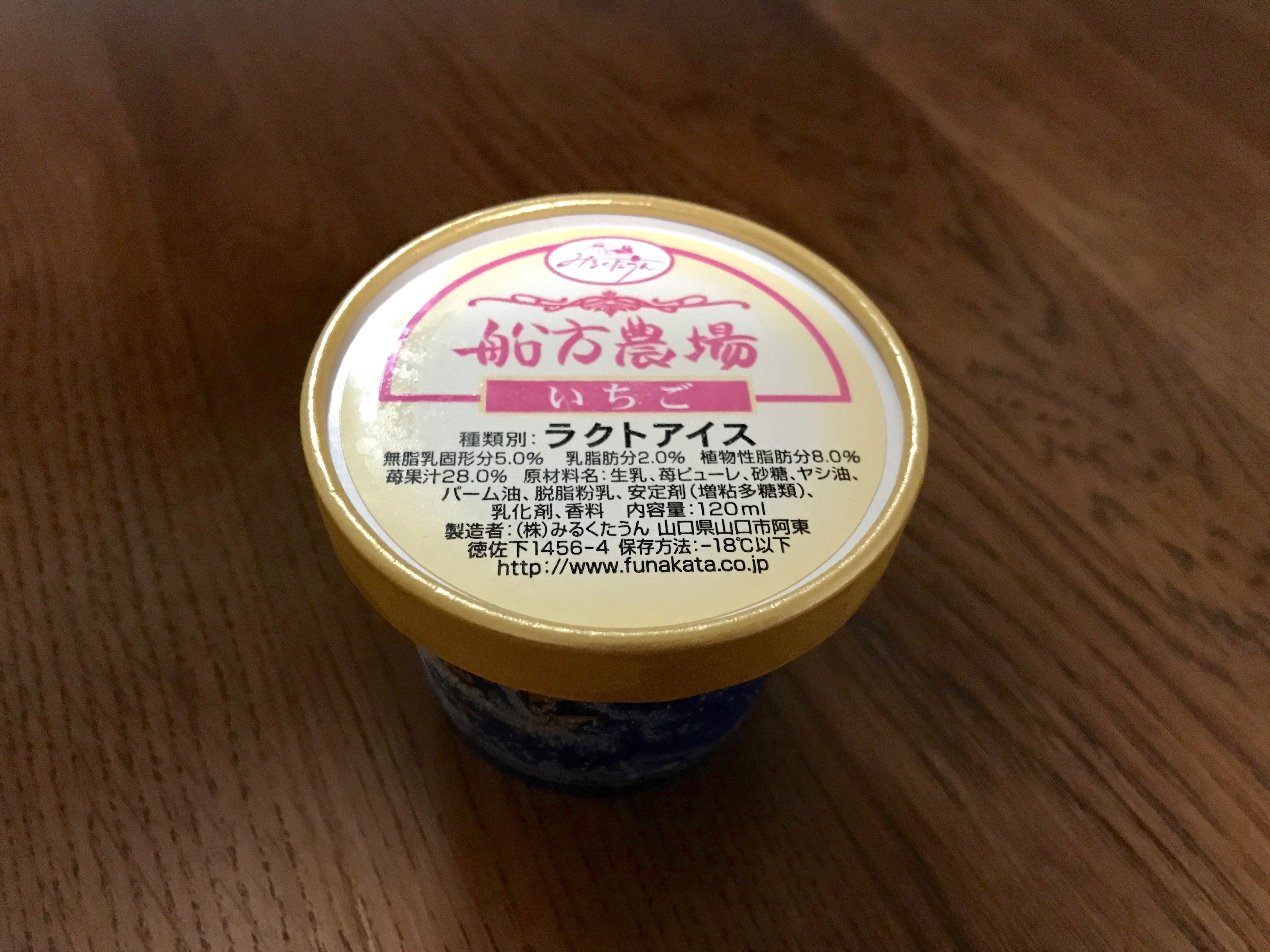 船方農場いちごアイスクリーム