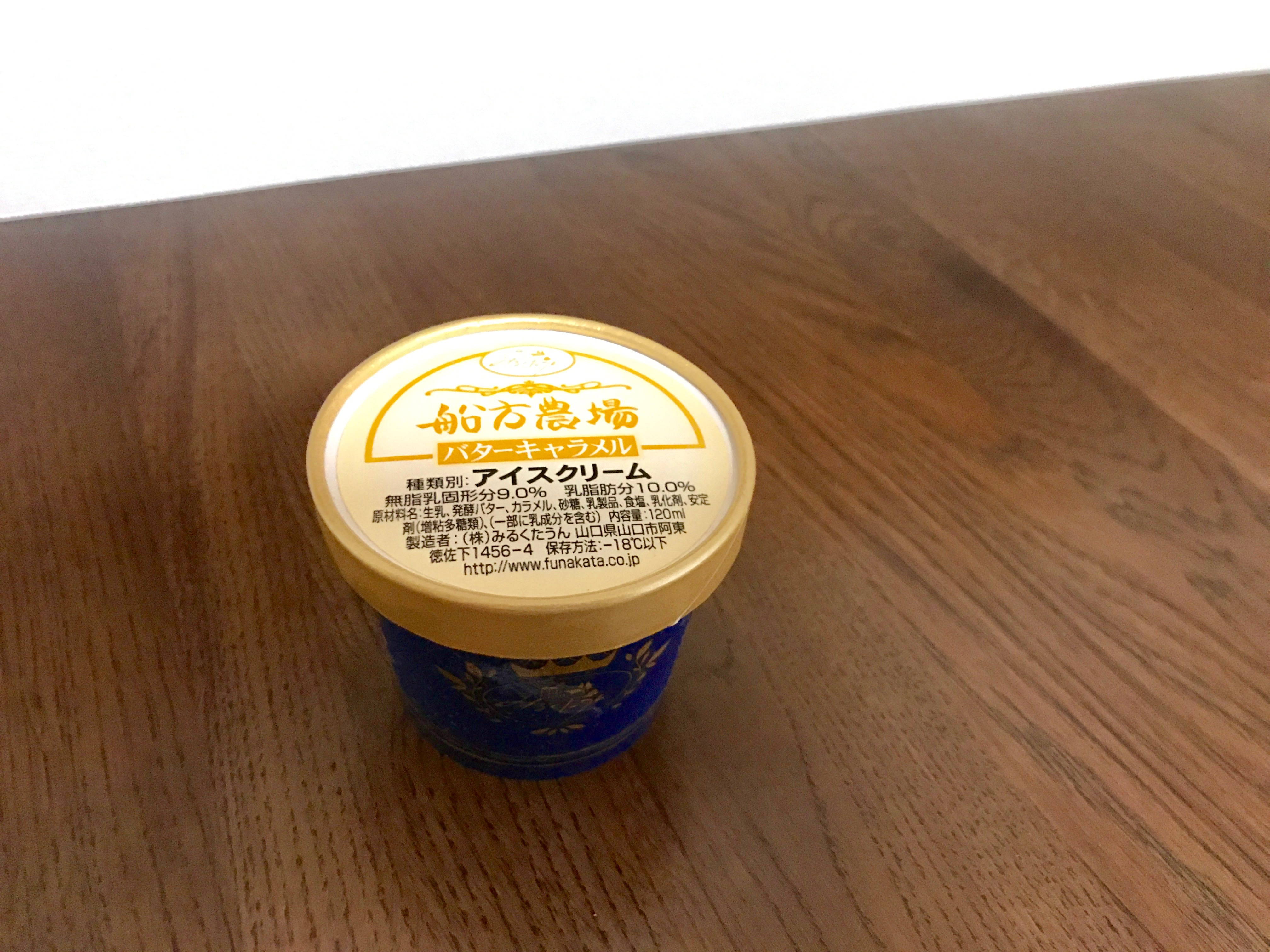 船方農場バターキャラメルアイスクリーム