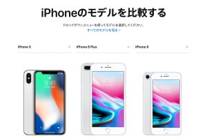 iPhoneX-iPhone8比較