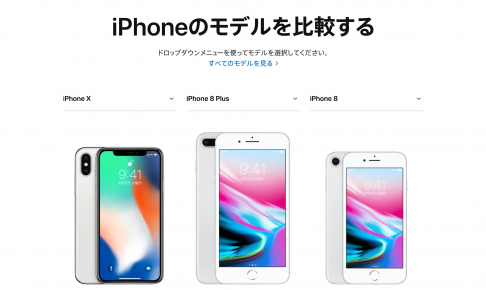 iPhoneX-iPhone8比較