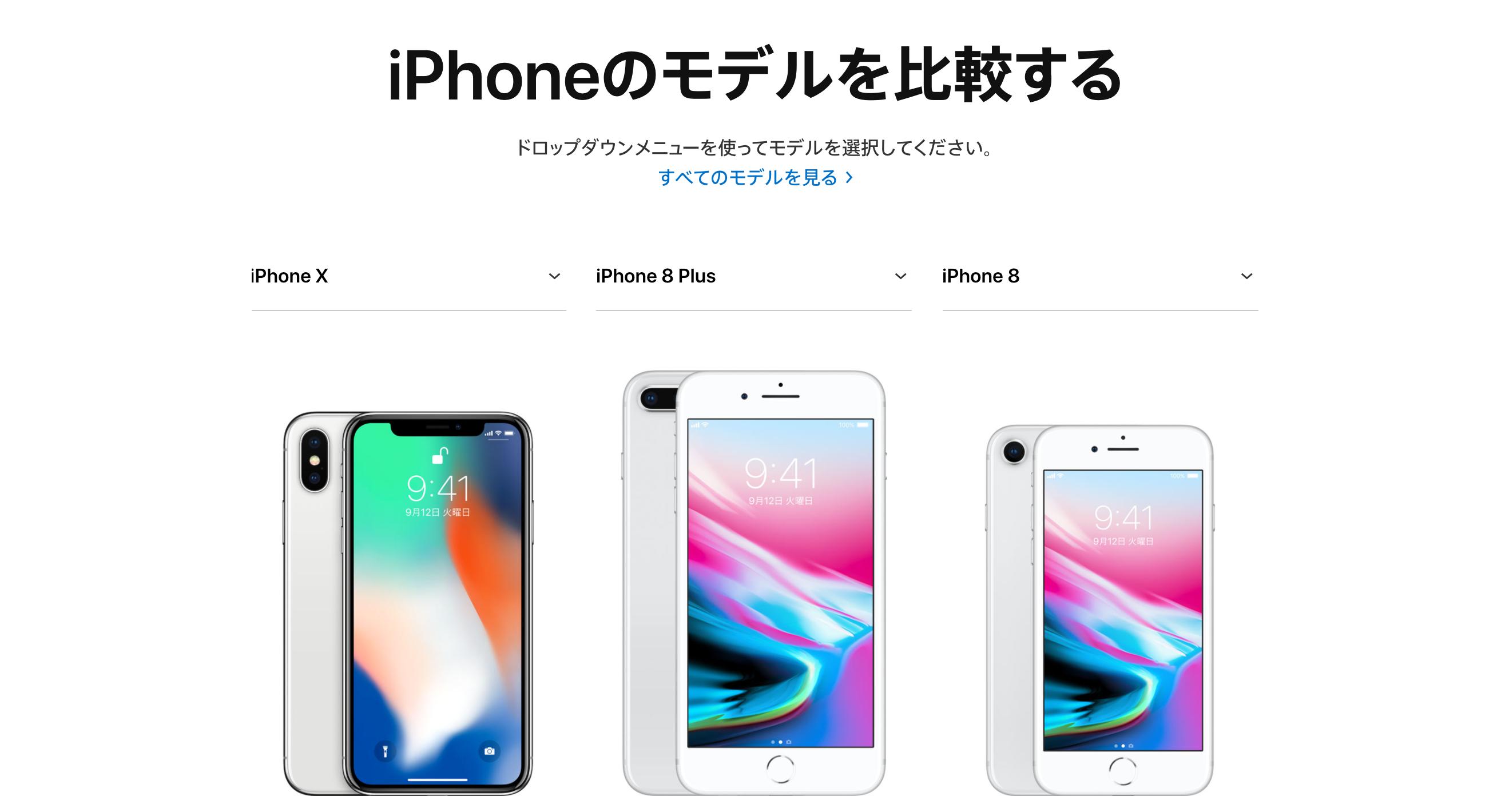 「iPhone X」と「iPhone 8/8 Plus」どちらがいい?僕が比較したことやスペックの違い。