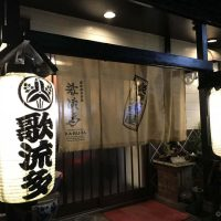 箱根湯本の夜はおいしい居酒屋で!歌流多(かるた)なら深夜まで営業・送迎あり