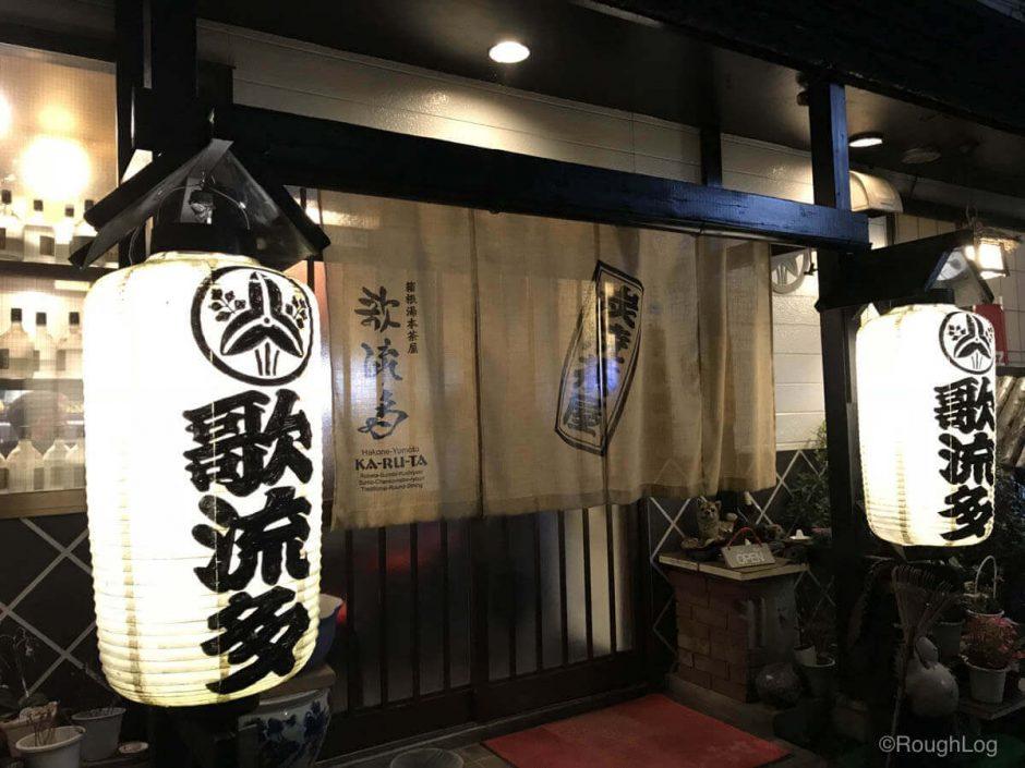 箱根湯本の居酒屋 歌流多(かるた)