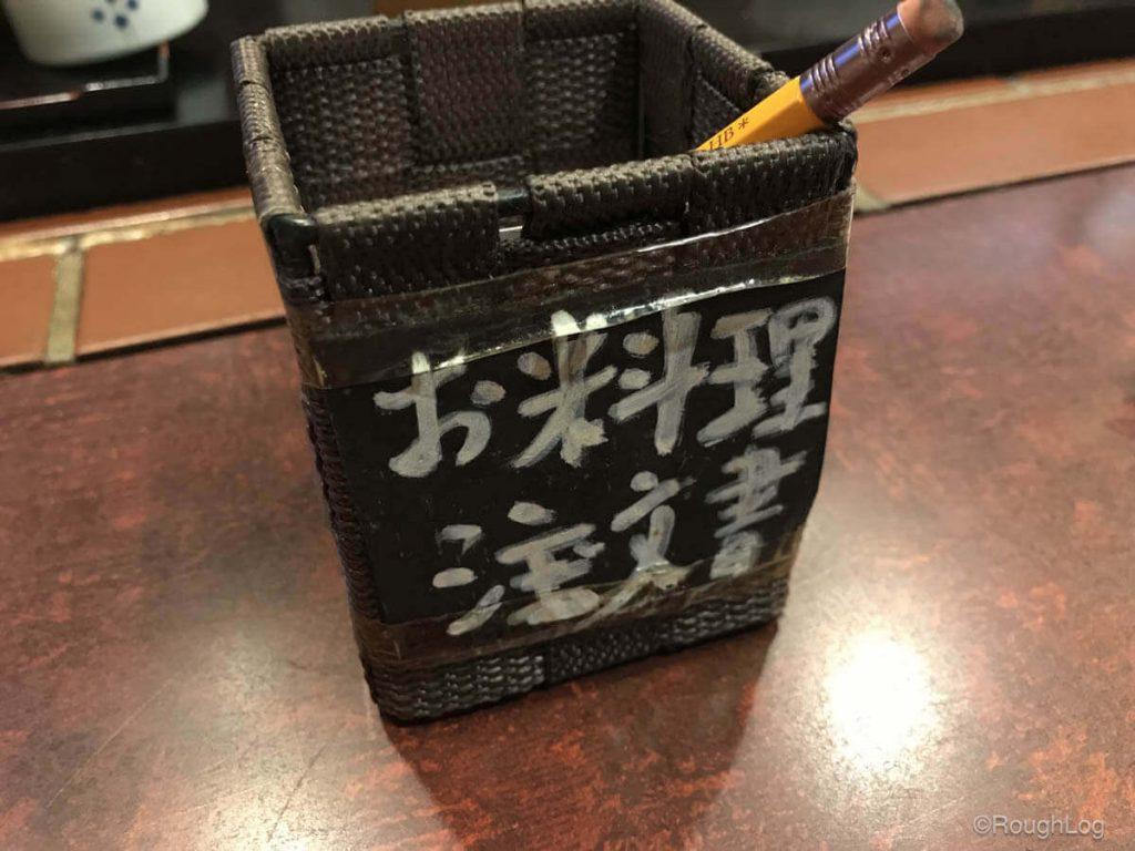 箱根湯本の居酒屋 歌流多(かるた)店内