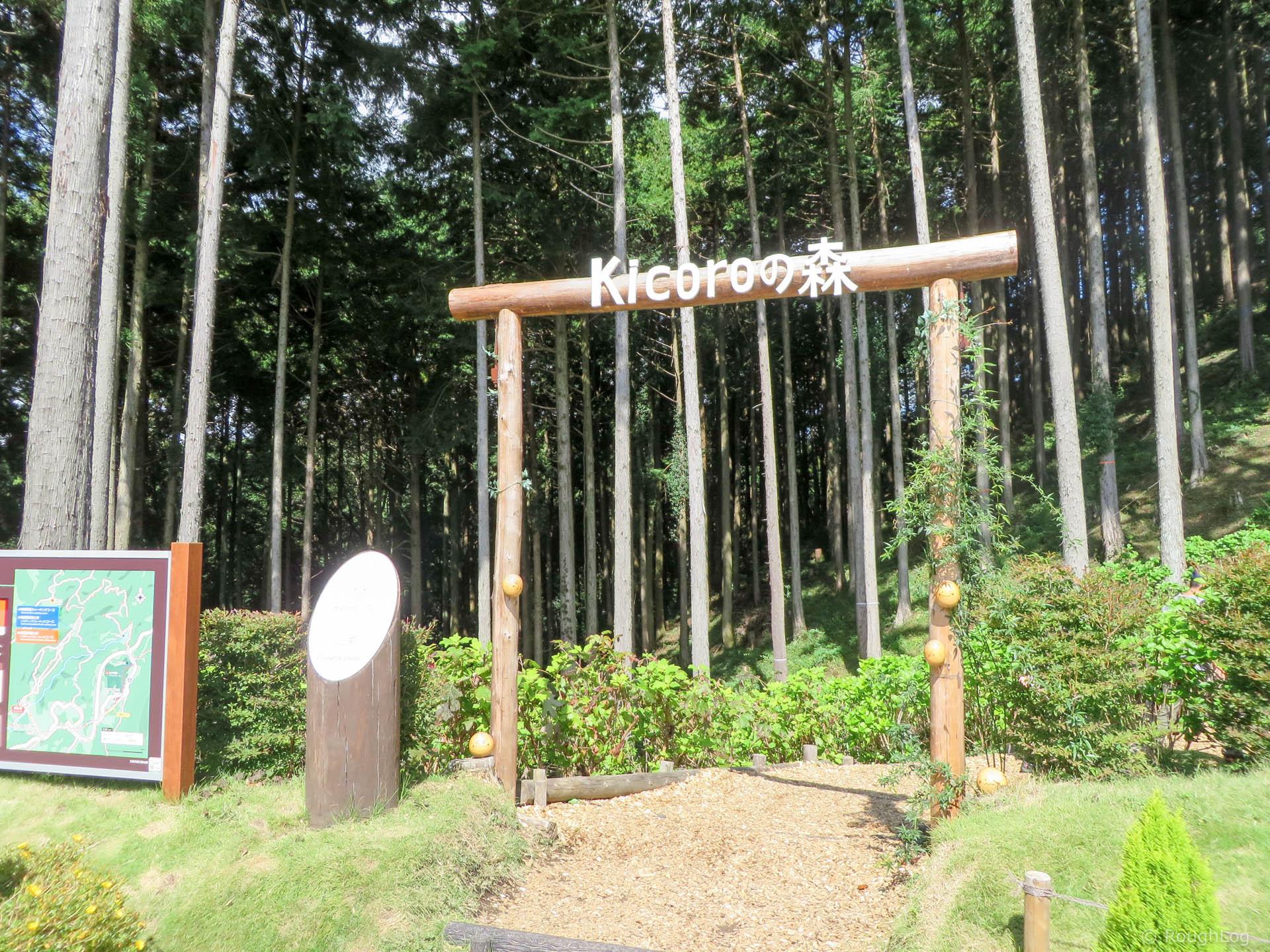 三島スカイウォーク Kicoro(キコロ)の森