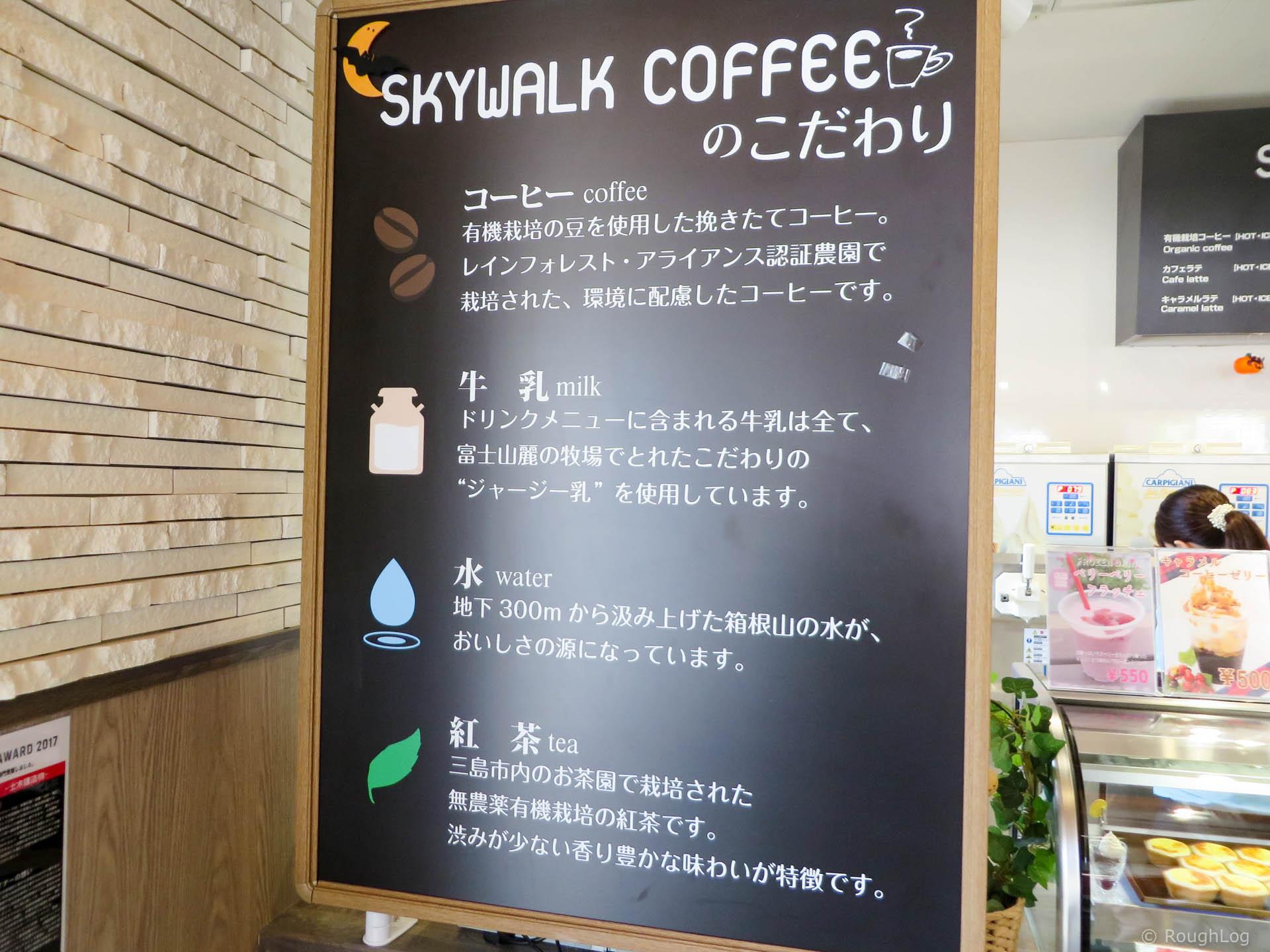三島スカイウォーク スカイウォークコーヒー