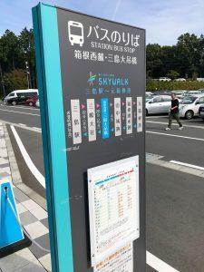 三島スカイウォーク バス停