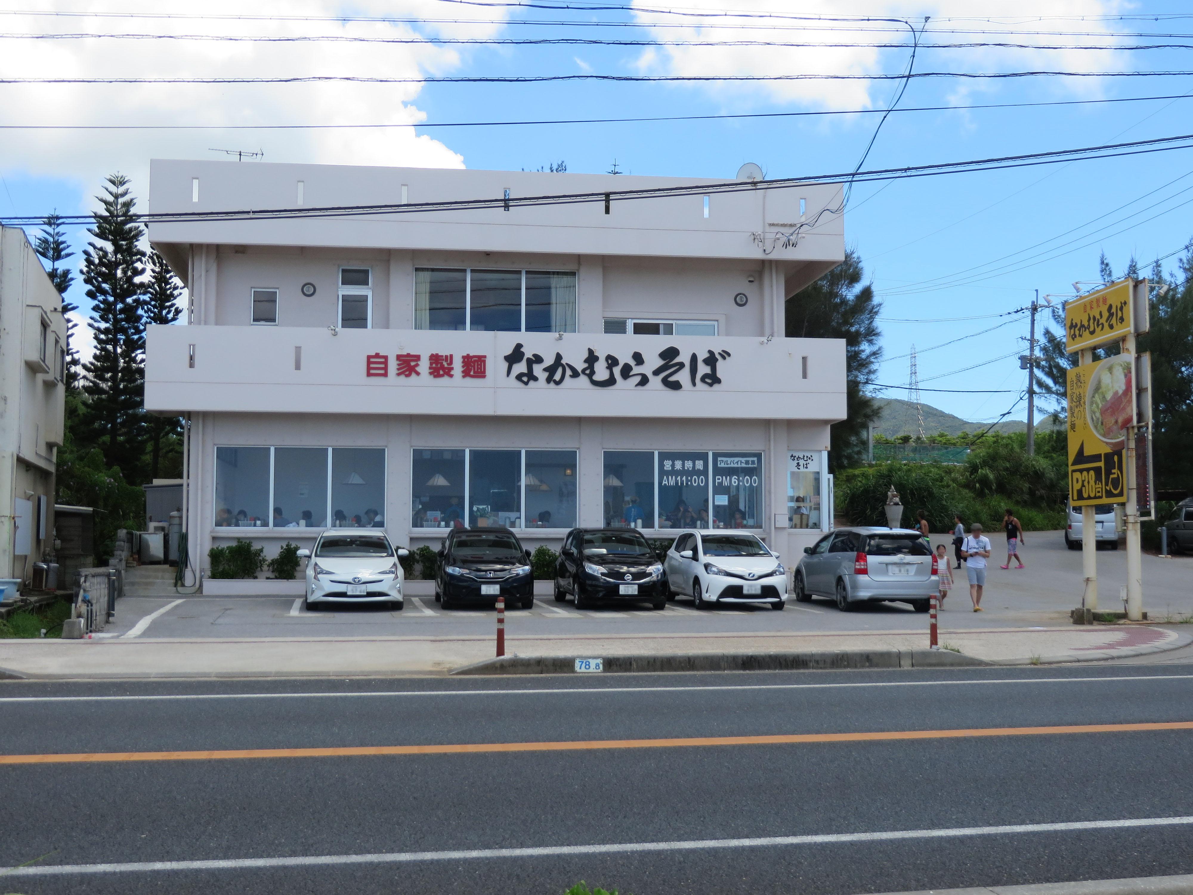 沖縄そば専門店なかむらそば