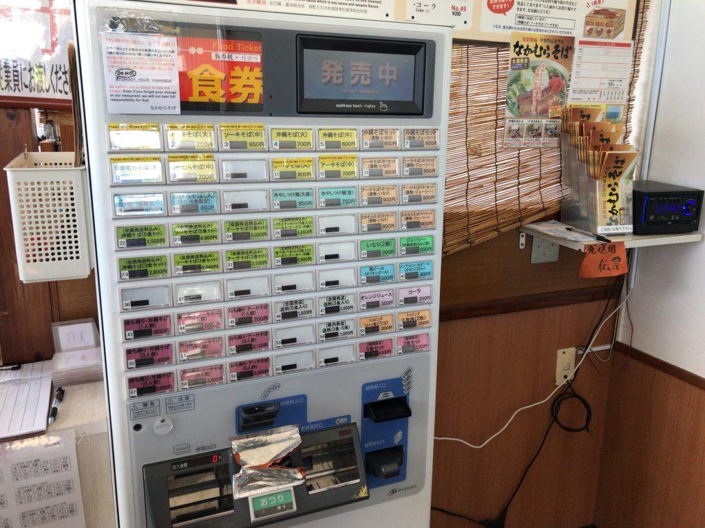 沖縄そば専門店なかむらそばの券売機