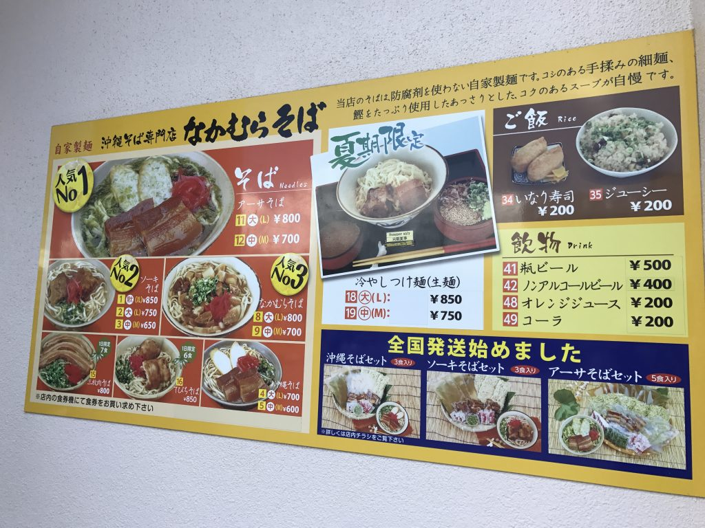 沖縄そば専門店なかむらそばのメニュー