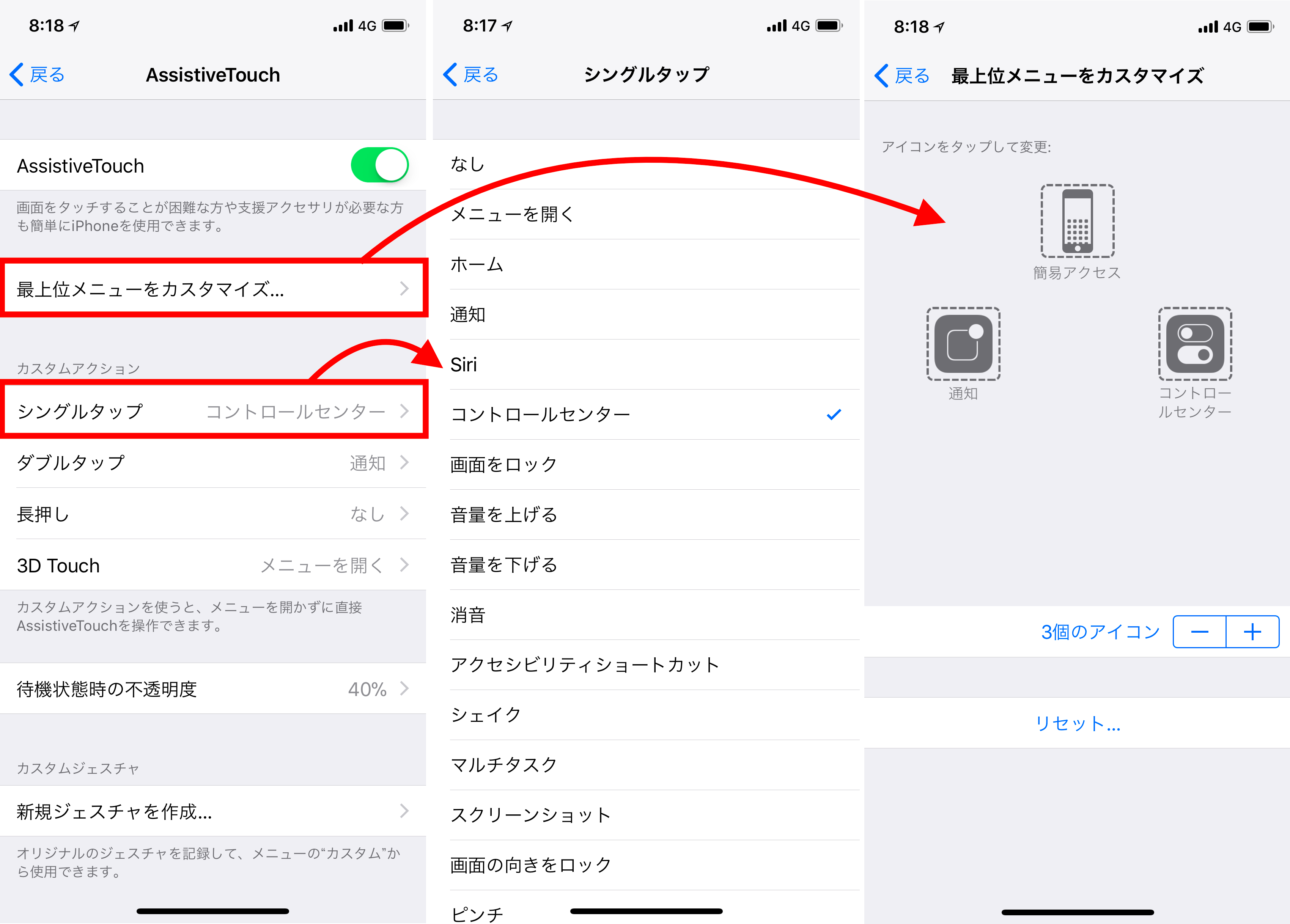 iPhone X AssistiveTouch設定