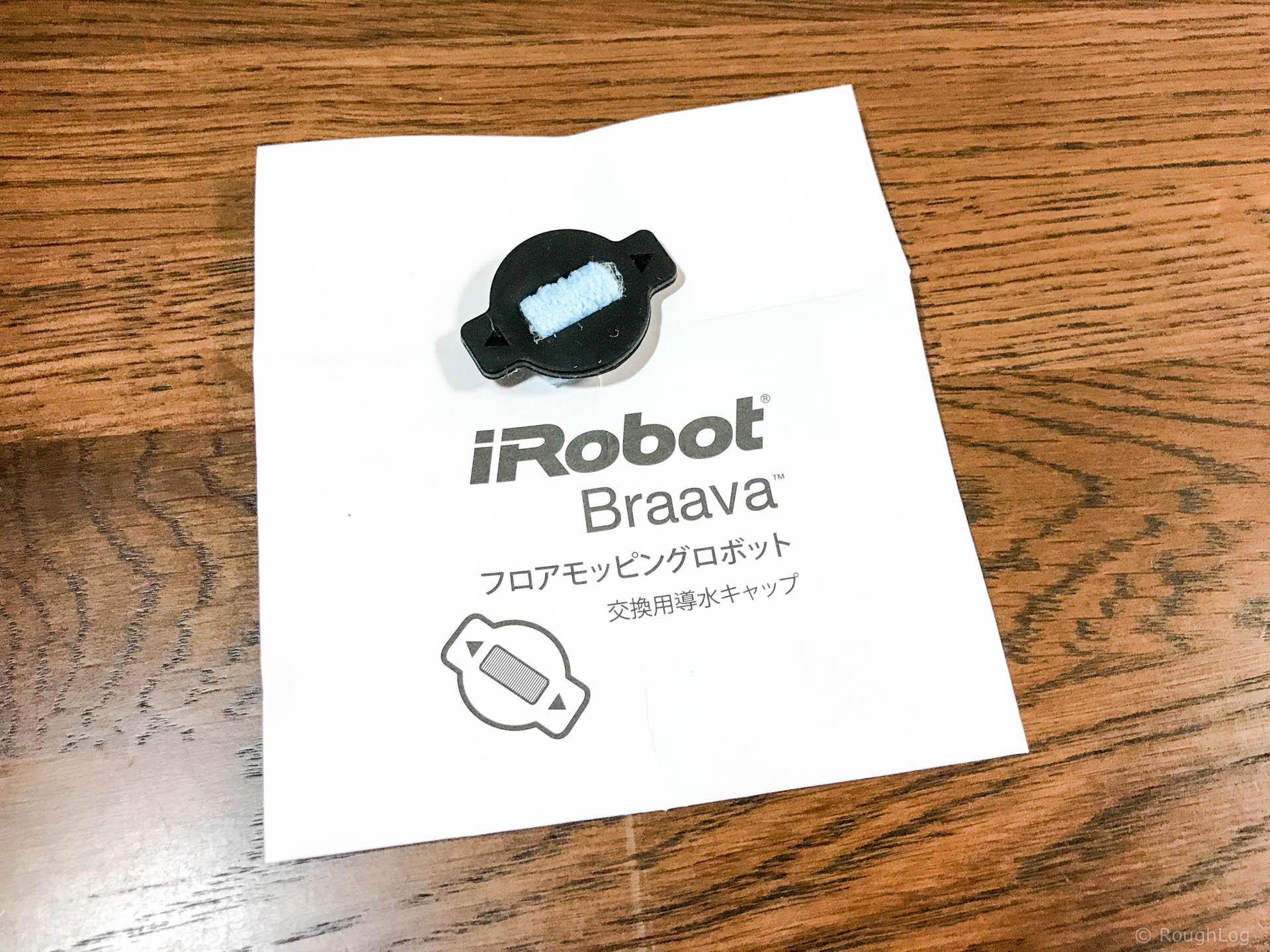 iRobot Braava 380j 付属品