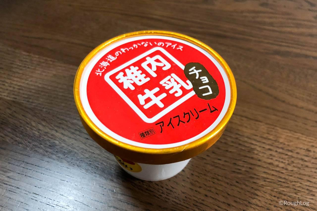 稚内牛乳アイスクリームのチョコ味