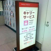 箱根旅行では荷物をコインロッカーではなく「箱根キャリーサービス」に預けよう