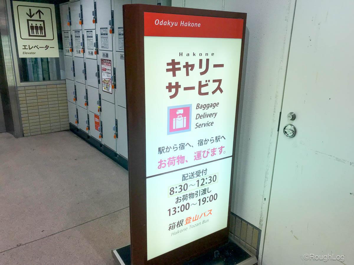 箱根湯本駅キャリーサービス