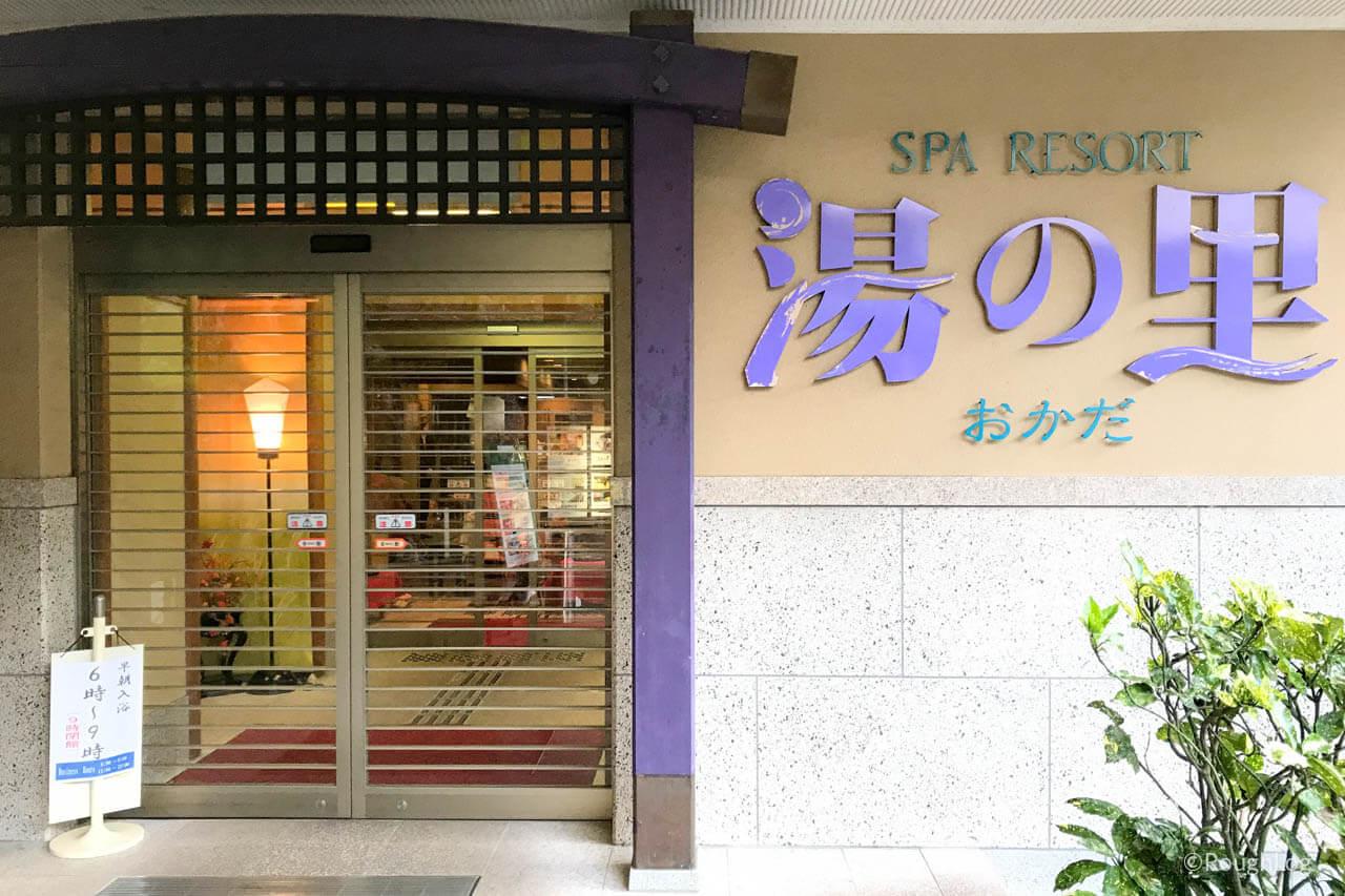 箱根 ホテルおかだ 湯の里