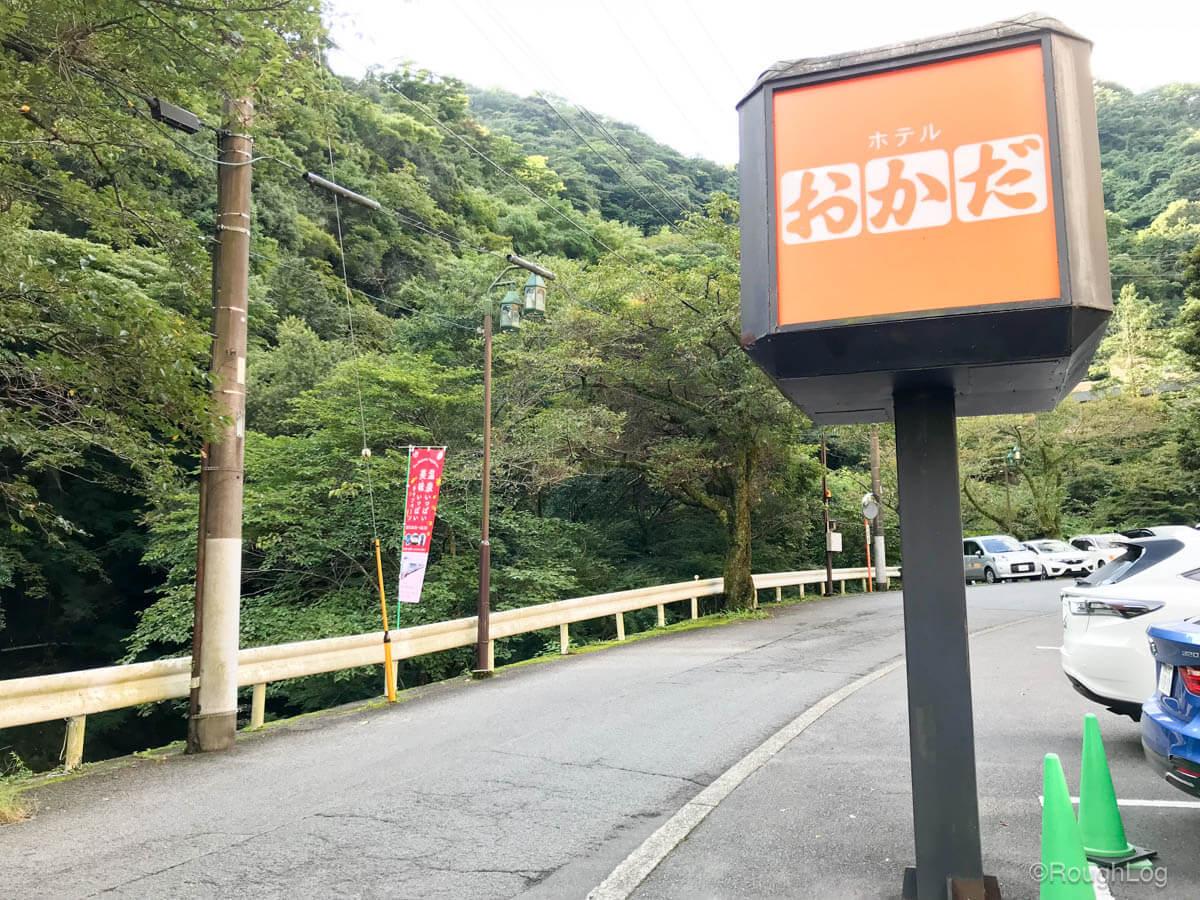 箱根 ホテルおかだ 看板