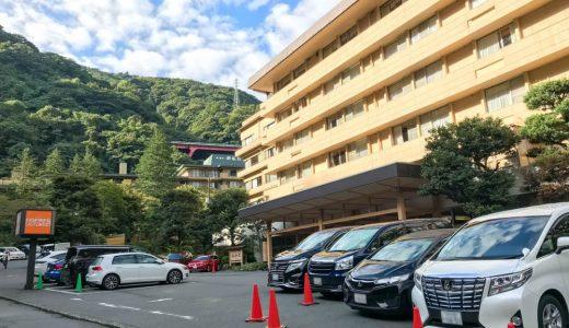 箱根湯本温泉「ホテルおかだ」に泊まってきた。5本の自家源泉から湧き出る温泉で身も心もリフレッシュ!