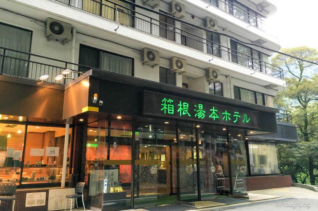 箱根湯本ホテル前
