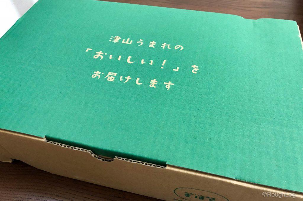 「まほらプリンほまれJr」パッケージ