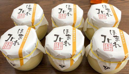 【ふるさと納税】「まほらプリン ほまれJr」は4通りの味わいを楽しめる贅沢プリン|岡山県津山市