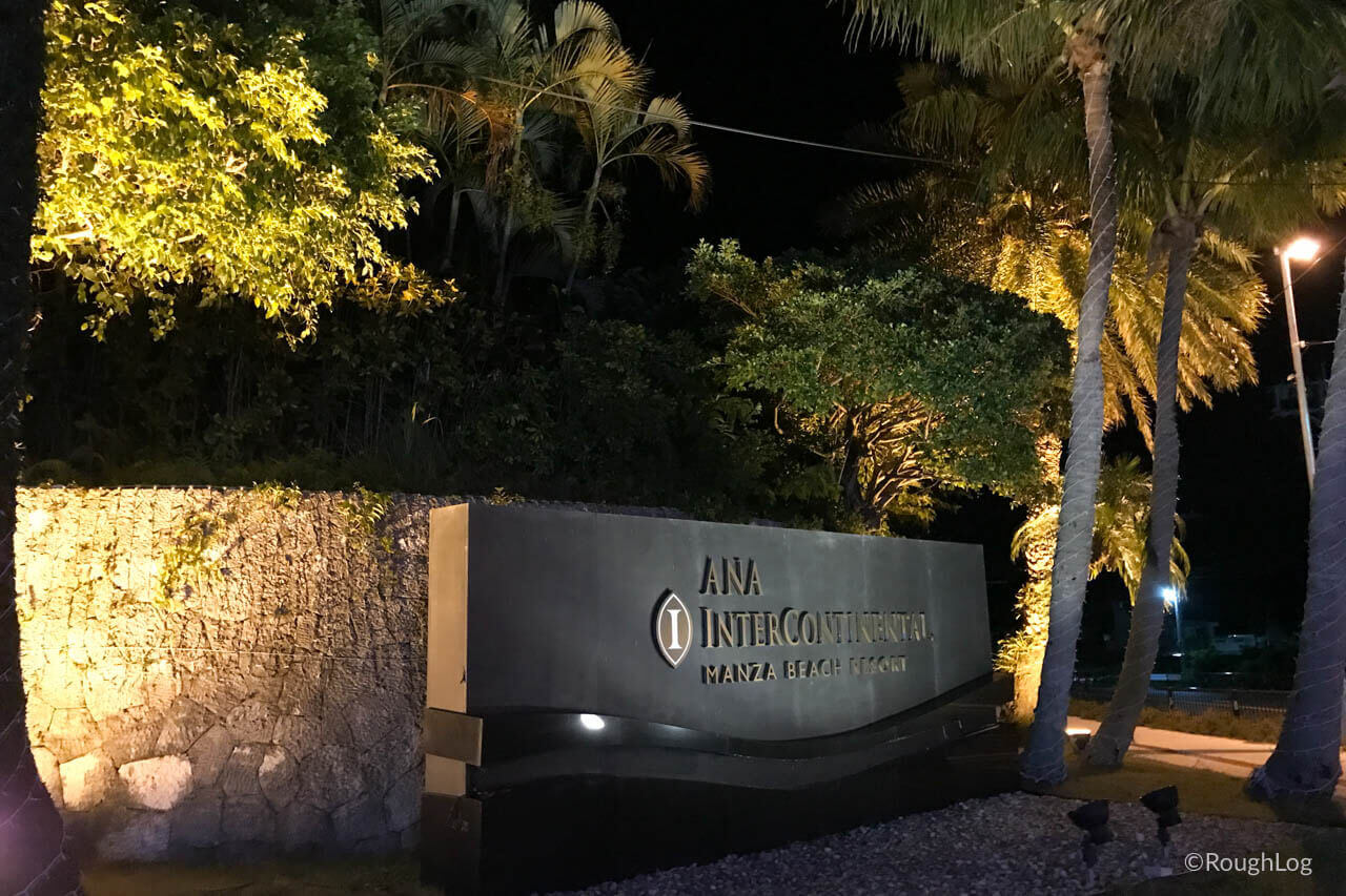 ANAインターコンチネンタル万座ビーチリゾートの入口
